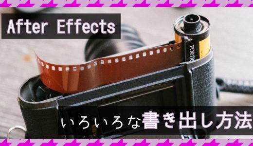 After Effectsのいろいろな動画の書き出し方法!mp4やmovで書き出すには?