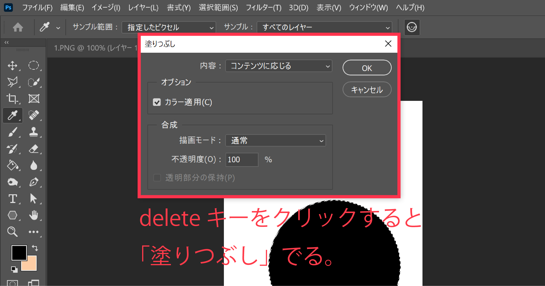 deleteキーで選択範囲を消せない