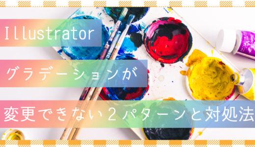 Illustratorのグラデーションが変更できない2パターンと対処法を紹介!