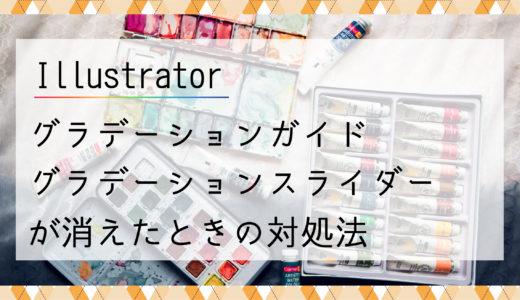 【Illustrator】グラデーションガイド・スライダーが消えたときの対処法