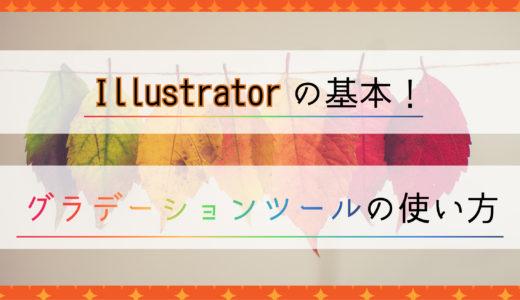 Illustratorの基本!イラレのグラデーションツールの使い方