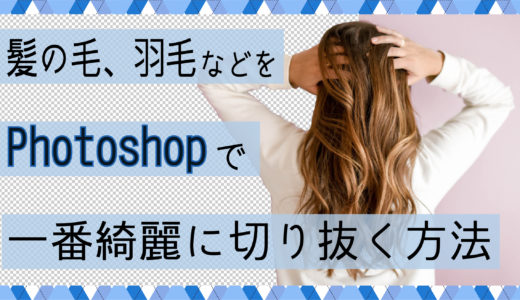 Photoshop(フォトショップ)の切り抜き 髪の毛や羽毛を綺麗に切り抜く方法