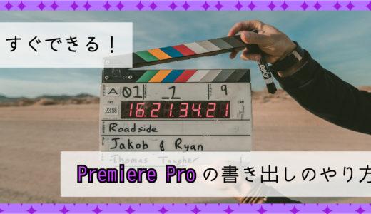 Premiere Proで動画を書き出しする方法や設定の仕方を詳しく紹介!