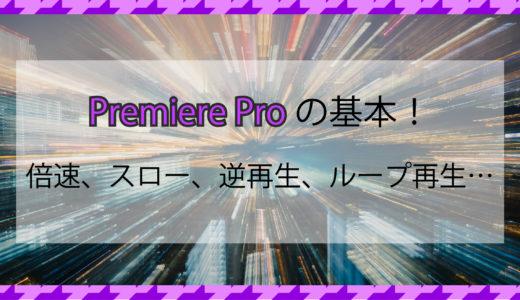 Premiere Proの基本!スロー、ループ、逆再生、倍速の動画を作る方法