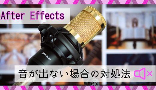 After Effectsを使っていて音が出ない場合の対処法