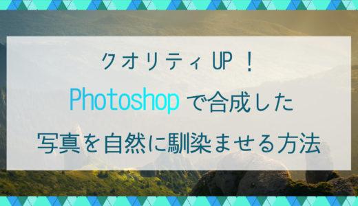PhotoshopでクオリティUP!合成した写真を自然になじませる方法を紹介