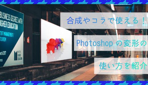合成やコラで使える!Photoshop(フォトショップ)の変形ツールの使い方を紹介