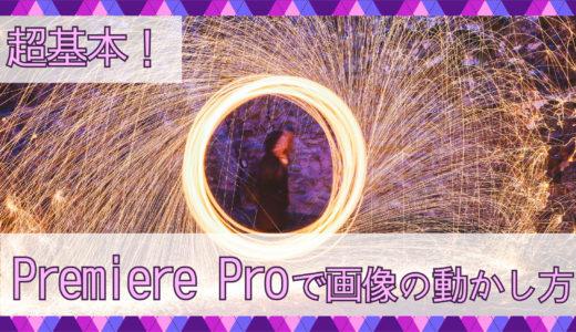 Premiere Pro(プレミアプロ)キーフレームで画像を動かすアニメーションの作成