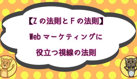 【Zの法則とFの法則】Webマーケティングに役立つ視線の法則