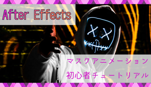 After Effects|マスクアニメーション初心者用チュートリアル