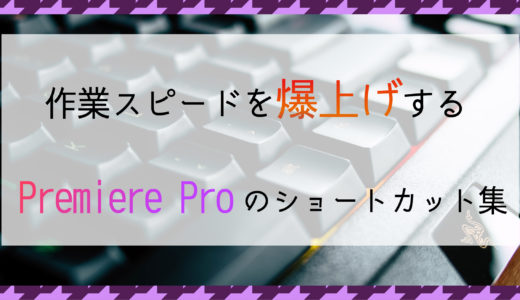 作業スピードを爆上げするPremiere Proのショートカット集