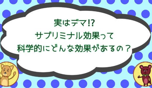 サブリミナル効果とは?日本で禁止されてる理由や効果を紹介!