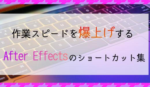 作業スピードを爆上げするAfter Effectsのショートカット集