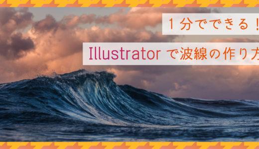 Illustrator(イラストレーター)ですぐできる!イラレの波線の作り方
