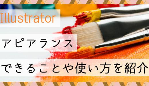 Illustratorのアピアランス|できることや使い方を紹介