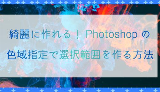 綺麗に作れる!Photoshopの色域指定で選択範囲を作る方法