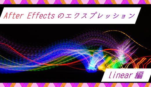After Effectsのエクスプレッション:linear編