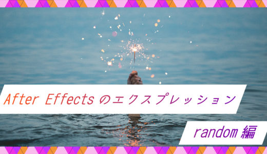 After Effectsのエクスプレッション:random編