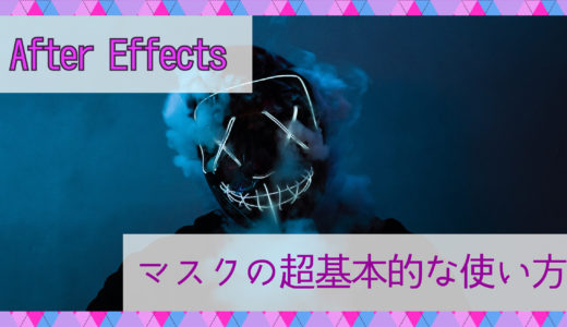 After Effects(アフターエフェクト)マスクを使った動画の例や作成方法