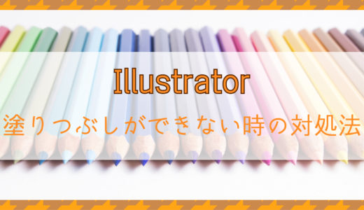 Illustratorで塗りつぶしができない時の対処法
