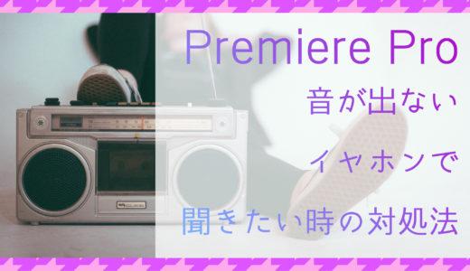 【Premiere Pro】音が出ない、イヤホンで聞きたい時の対処法