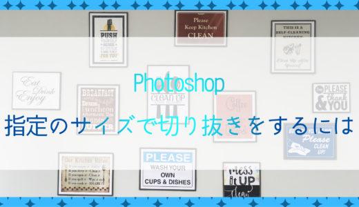 Photoshop(フォトショップ)で画像をサイズ指定して切り抜きする方法