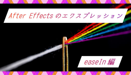 After Effectsのエクスプレッション:easeIn編