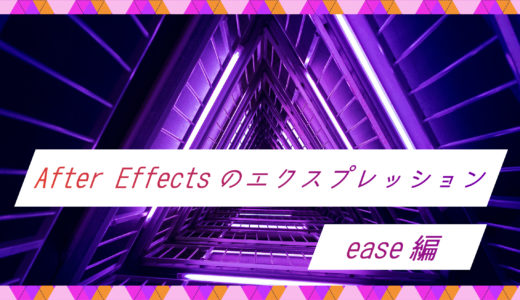 After Effectsのエクスプレッション:ease編
