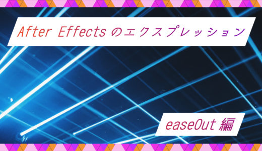 After Effectsのエクスプレッション:easeOut編