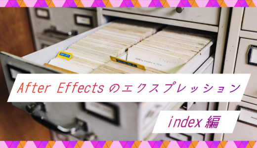 After Effectsのエクスプレッション:index編