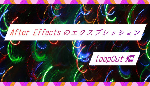 After Effectsのエクスプレッション:loopOut編