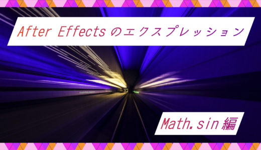 After Effectsのエクスプレッション:Math.sin編