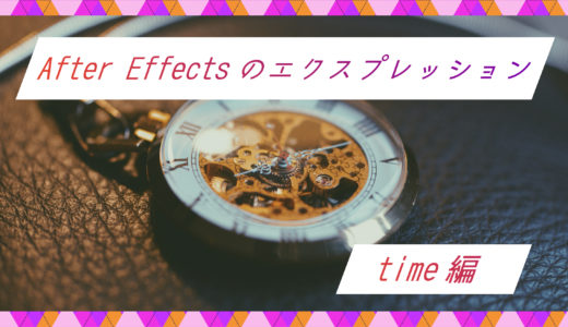 After Effectsのエクスプレッション:time編