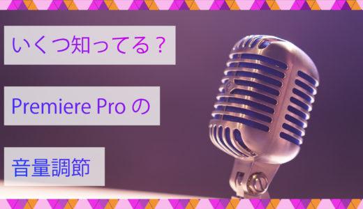 Premiere Pro(プレミアプロ)の音量調整|簡単な方法や応用テクニックまで紹介