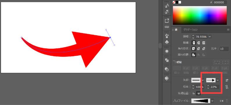 線パネルで矢印の先端の太さを調整