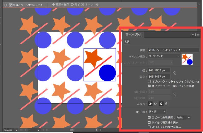 パターンを編集
