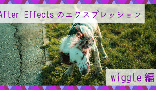 After Effectsのエクスプレッション:wiggle編