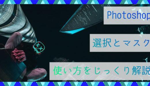 Photoshop|選択とマスクの使い方や切り抜き方法をじっくり解説します!