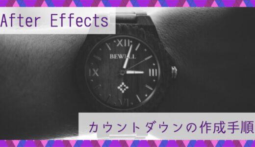 After Effectsで作れる!カウントダウンの作成手順