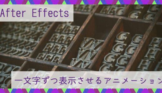 After Effectsで文字を一文字ずつ表示させるアニメーションの作り方