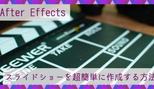 After Effects|スライドショーを超簡単に作成する方法