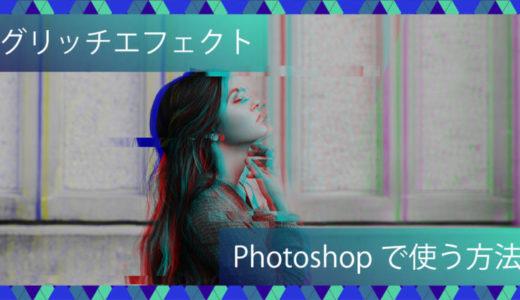 グリッチエフェクト Photoshopで使う方法をじっくり解説