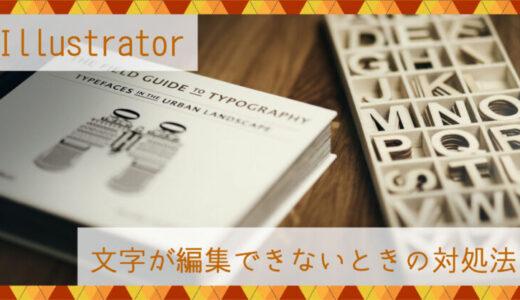 Illustrator(イラストレーター)文字が編集できないときの対処法