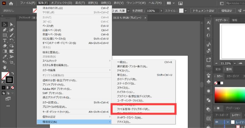 ファイル管理・クリップボード