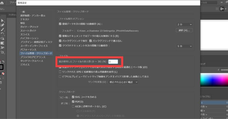 最近使用したファイルの表示数