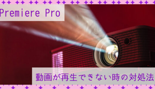 Premiere Pro|動画がコマ落ちで再生できない時の対処法を紹介!