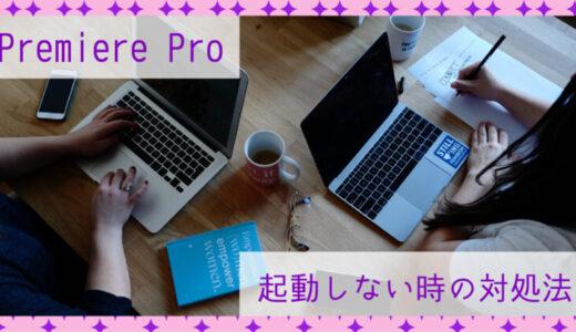 Premiere Proが起動しない!?解決方法を紹介します
