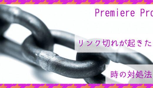 Premiere Pro(プレミアプロ)|リンク切れが起きた時の対処法