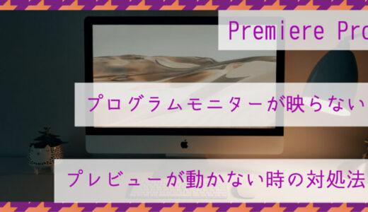 Premiere Pro|プログラムモニターが映らない・プレビューが動かない時の対処法