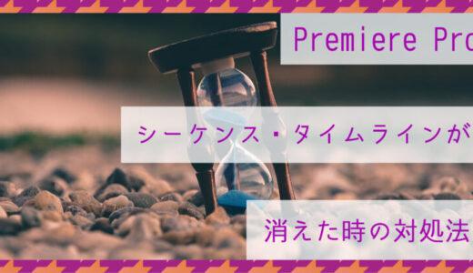 Premiere Pro|シーケンス・タイムラインが消えた時の対処法